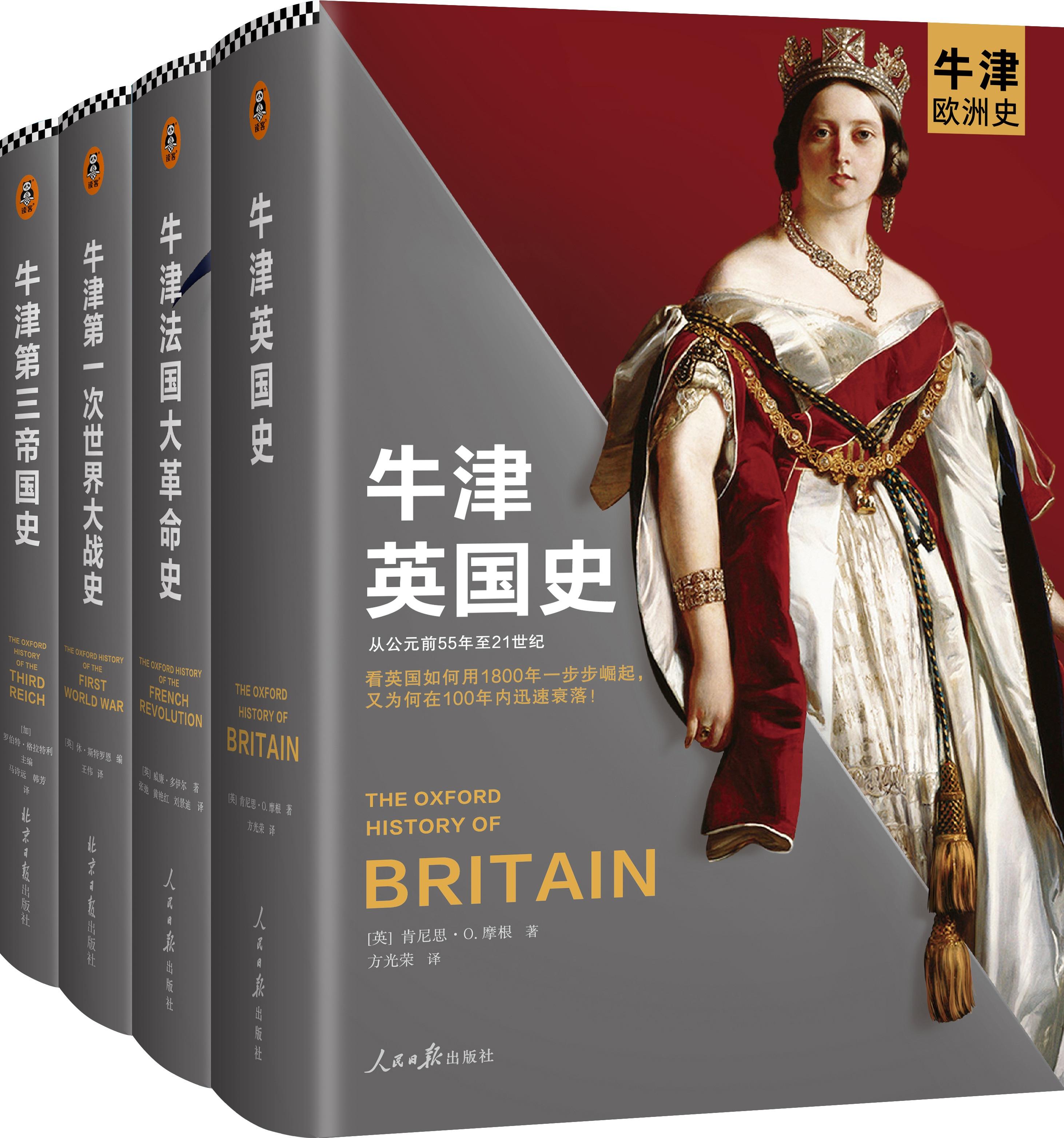 牛津欧洲史