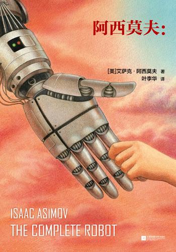 阿西莫夫机器人短篇全集