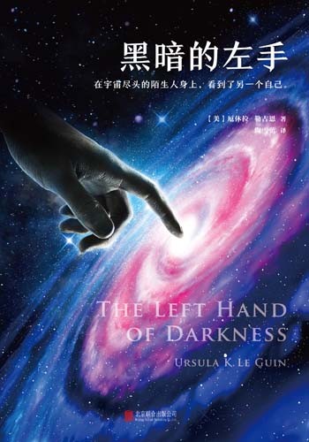 黑暗的左手