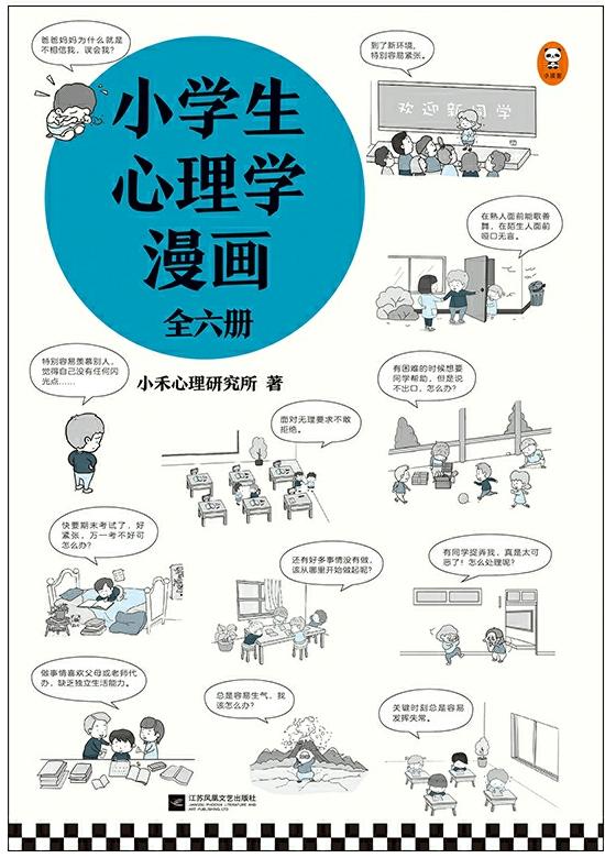 小学生心理学漫画