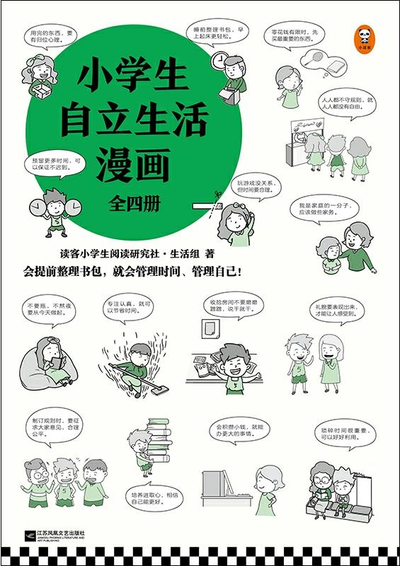 小学生自理生活漫画