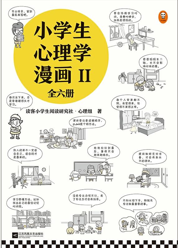 小学生心理学漫画Ⅱ