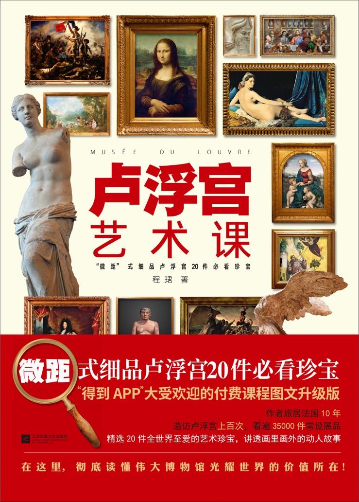 卢浮宫艺术课